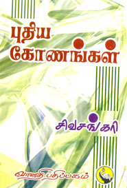 Puthiya konangal - புதிய கோணங்கள்