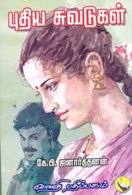 Puthiya suvadukal - புதிய சுவடுகள்