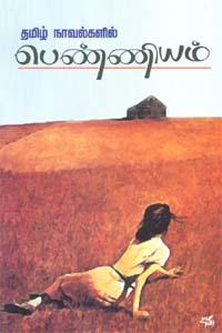 Tamil Novelgalil Penniyum - தமிழ் நாவல்களில் பெண்ணியம்