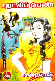Puratchi pen - புரட்சிப் பெண்