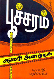 பூச்சரம் (old book rare)