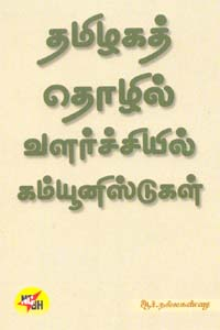 Tamil book Tamilaga Thozhil Valarchiyil Communistgal