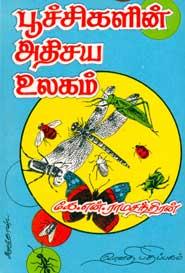 பூச்சிகளின் அதிசய உலகம்(old book rare)