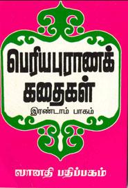 பெரியபுராணக் கதைகள் பாகம்.2