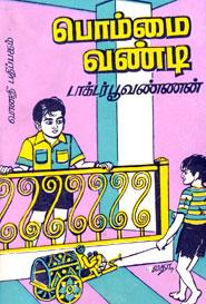 பொம்மை வண்டி (old book rare)