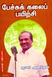 Tamil book பேச்சுக் கலைப் பயிற்சி பாகம் 1