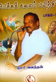 Tamil book பேச்சுக் கலைப் பயிற்சி பாகம் 3