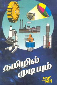 Tamilil Mudiyum - தமிழில் முடியும்
