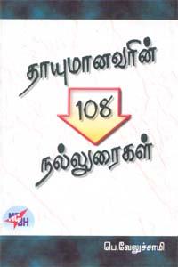 Thayumaanavarin 108 Nalluraigal - தாயுமானவரின் 108 நல்லுரைகள்