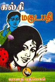 Makudapathi - மகுடபதி