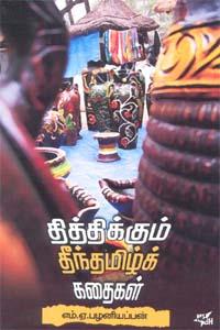 Thithikkum Theentamil Kathaigal - தித்திக்கும் தீந்தமிழ்க் கதைகள்