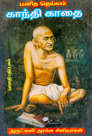 Manitha dheivam Gandhi kaadhai - மனித தெய்வம் காந்தி காதை