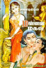 Mannan Magal - மன்னன் மகள்