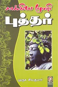 Saakiya muni puthar - சாக்கிய முனி புத்தர்