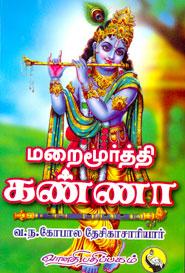 Maraimoorthi kanna - மறைமூர்த்தி கண்ணா