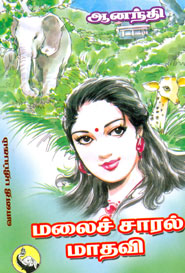 Malaicharal Madhavi - மலைச்சாரல் மாதவி