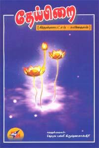 Theipirai (Krishnapatcham-Kavithaigal) - தேய்பிறை ( கிருஷ்ணபட்சம் - கவிதைகள்)