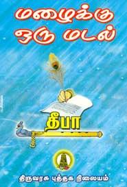 Tamil book மழைக்கு ஒரு மடல்
