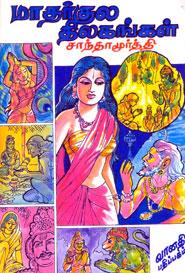 மாதர்குல திலகங்கள் (old book rare)