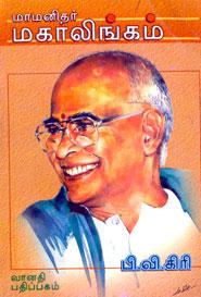 Maamanithar Mahalingam - மாமனிதர் மகாலிங்கம்
