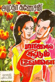 Maalai soodum velai - மாலை சூடும் வேளை (old copy)