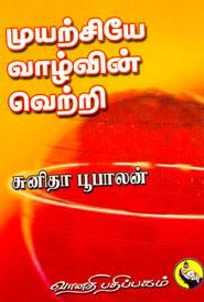 Muyarchiye vaazhvin vetri - முயற்சியே வாழ்வின் வெற்றி