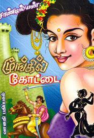 Moongil Kottai - மூங்கில் கோட்டை