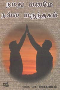 Namathu Maname Nalla Marunthagam - நமது மனமே நல்ல மருந்தகம்