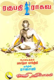 Ragupathi ragava - ரகுபதி ராகவ