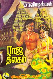 Rajathilagam - ராஜ திலகம்