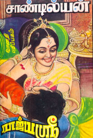 Tamil book Rajyasri