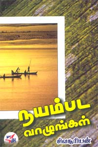 Nayampada Vaalungal - நயம்பட வாழுங்கள்