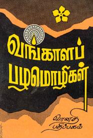 Tamil book வங்காளப் பழமொழிகள்