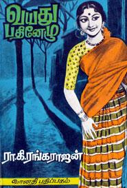 Vayathu pathinezhu - வயது பதினேழு