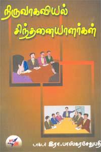 Niruvaagaviyal Sinthanaiyalargal - நிருவாகவியல் சிந்தனையாளர்கள்