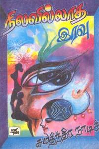 Nilavillaatha Iravu - நிலவில்லாத இரவு