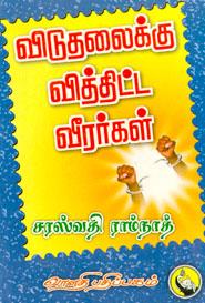 Viduthalaikku viththita veerarkal - விடுதலைக்கு வித்திட்ட வீரர்கள்