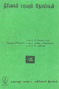 Neerinaalum Paravum Noigal - நீரினால் பரவும் நோய்கள்