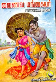 Vainava mangaiyar - வைணவ மங்கையர்