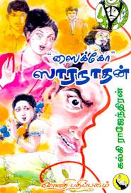 Saikko Saranathan - ஸைக்கோ ஸாரநாதன்
