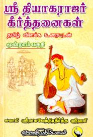 ஸ்ரீ தியாகராஜர் கீர்த்தனைகள் மூன்றாம் பகுதி