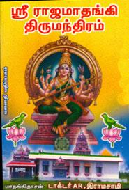 ஸ்ரீ ராஜமாதங்கி திருமந்திரம்