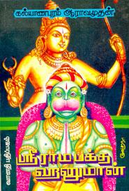 ஸ்ரீ ராமபக்த ஹனுமான்