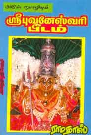 ஸ்ரீபுவனேஸ்வரி பீடம் (old book rare)