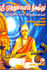 ulagam unarthum thirukural a tamil essay Thirukkural katturaigal (tamil edition) by [tamil virtual academy]  the essays  on thirukkural is quite thought provoking gives insights to the poems if you are.