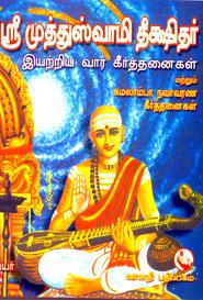 ulagam unarthum thirukural a tamil essay Tamil essays in tamil school students, pattikadum padi eralam, , , translation, human translation, automatic translation.