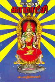 Tamil book காஞ்சி காமாட்சி