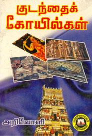 Kudandhai Koyilgal - குடந்தை கோயில்கள்