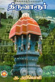 Tamil book திருவார்
