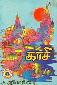 Tamil book Kaasi